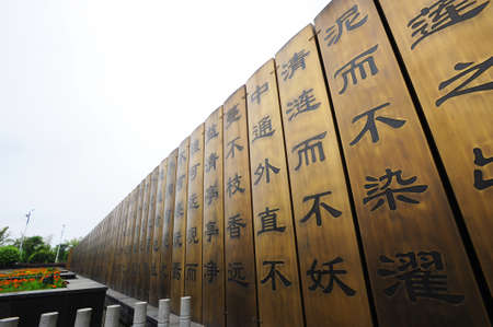 chinese characters: Chinese characters on the wood Editorial