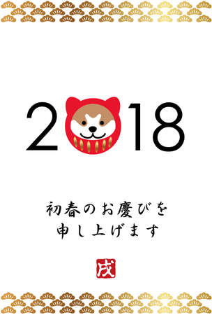 2018 A New Years card vector template. (Text translation: I wish you the joy of the New Year.)