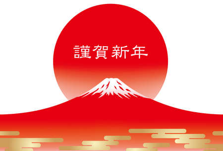 A New Years card vector template with red Mt. Fuji and the rising sun. (Text translation: With the best wishes for a happy New Year.)