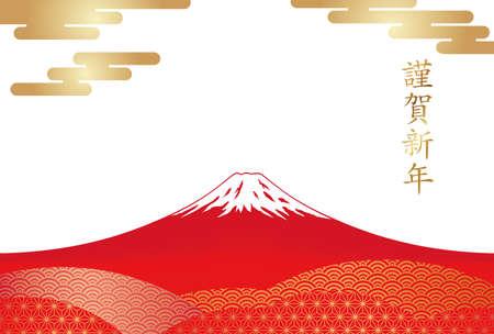 새해 카드 벡터 템플릿과 빨간 산. 후지. (해피 뉴 이어를 기원합니다.) 일러스트