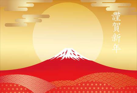 새해 카드 벡터 템플릿과 빨간 산. 후지와 떠오르는 해. (해피 뉴 이어를 기원합니다.)