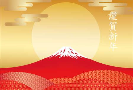 A New Year's card vector template with red Mt. Fuji and the rising sun. (Text translation: With the best wishes for a happy New Year.)