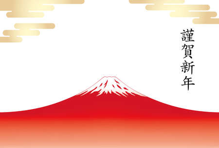A New Years card vector template with golden Mt. Fuji. (Text translation: With the best wishes for a happy New Year.)