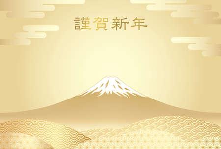 黄金の富士山に新年のカード ベクトル テンプレート。(テキストの翻訳: 幸せな新年を願って)。  イラスト・ベクター素材