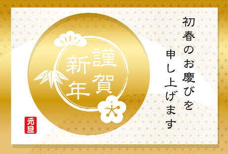 A New Year's card with a Japanese New Year's greeting symbol and text, vector illustration. Text translation: I wish you joy of the New Year.