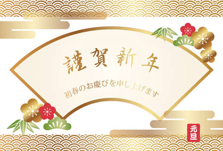 """A New Year's greeting card with Japanese text, vector illustration. (Text translation: """"I wish you a Happy New Year."""" """"I wish you the joy of the New Year."""")"""