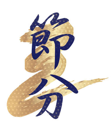 "A vector logo for Japanese ""Setsubun"", the end of the winter festival.  (Text translation: The end of winter"") Illustration"