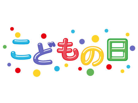 """Colorful, happy-looking logo for the Japanese boys festival. (Text translation: """"the boys festival"""".)"""