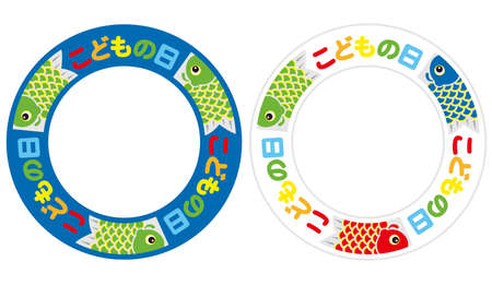 """A set of two circular vector frames for the Japanese boys festival. (Text translation: """"the boys festival"""".)  イラスト・ベクター素材"""