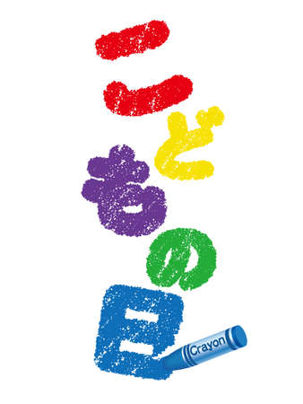 "Colorful vector logo drew with crayons for the Japanese Boys' Festival . (Text translation: ""Boys Festival"" ) Çizim"