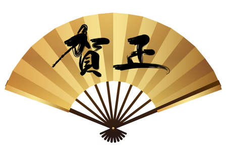 """Gold folding fan with Japanese calligraphy to celebrate New Years, vector illustration. (Text translation: """"Happy New Year."""") 矢量图像"""