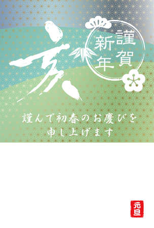 """New Year's card template with a Japanese year of the Wild Boar character, a traditional auspicious pine/bamboo/plum symbol, and a text space, vector illustration.  (Text translation: """"Wild Boar"""", """"Happy New Year"""", """"I wish you a joy of the new year"""")"""