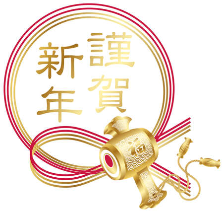 "New Year's greeting symbol with a golden lucky mallet, decoration strings, and Japanese text, vector illustration. ( Text translation: ""Happy New Year"" )"