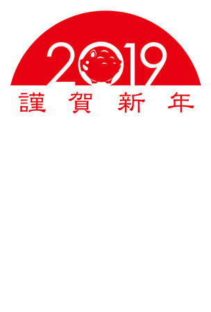 """2019, year of the wild boar, New Year's card template with Japanese text. Vector illustration. (Text translation: """"Happy New Year"""") Ilustração"""