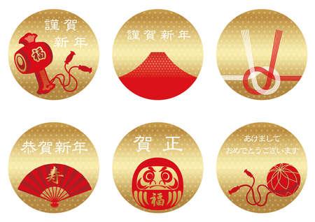 "Set of Japanese New Year's greeting symbols, vector illustration. (Text translation, ""Happy New Year"", ""Happy New Year"", "" I wish you the joy of the New Year"".)"