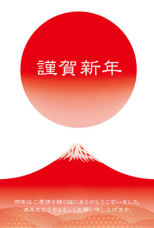 """Vector New Year's card template with red Mt. Fuji and the rising sun. (Text translation: (Text translation: """"Happy new year"""", """"Thank you for your support last year. Please treat us this year as well as you did last year"""