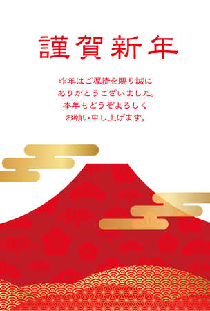 "New Year's card template with red Mt. Fuji, vector illustration. (Text translation: ""Happy new year"", ""Thank you for your support last year. Please treat us this year as well as you did last year"