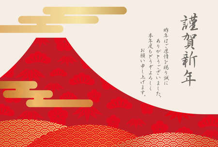 "New Year's card template with red Mt. Fuji, vector illustration. (Text translation: ""Happy new year"", ""Thank you for your support last year. Please treat us this year as well as you did last year)"