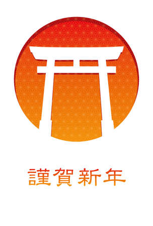 """New Year's card template with a gateway to a Shinto shrine, text space, and Japanese New Year's greetings. Vector illustration. (Text translation: """"Happy New Year"""") Illustration"""