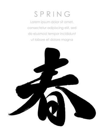 "Japanese Kanji character calligraphy ""Haru"", vector illustration. Text translation: ""Spring""."