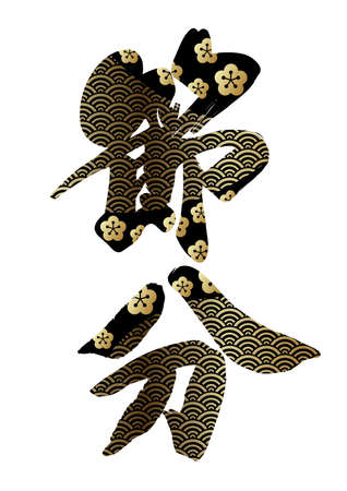 """Brush calligraphy vector  for Japanese """"Setsubun"""", the end of the winter festival. (Text translation: """"The end of the winter"""") Ilustração"""