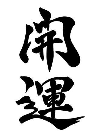 """Japanese Kanji brush calligraphy """"Kaiun"""", vector illustration. Text translation: """"better fortune""""."""