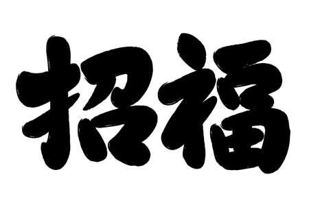 "Japanese Kanji brush calligraphy, ""Shoufuku"", vector illustration. Text translation: ""Bringing good luck""."