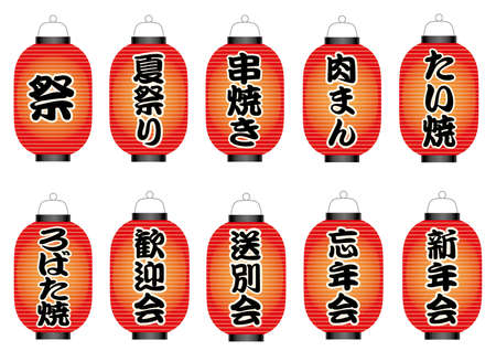 "Set of Japanese paper lanterns with food menus and party titles. Text translation: ""festival, summer festival, spit-roasted, meat bun, fish-shaped pancake, barbecue, welcome party, farewell party, year-end party, New Year party."""
