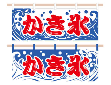 """Set of Japanese store curtains with shaved ice logos, isolated on a white background. Vector illustration. Text translation: """"Shaved ice""""."""