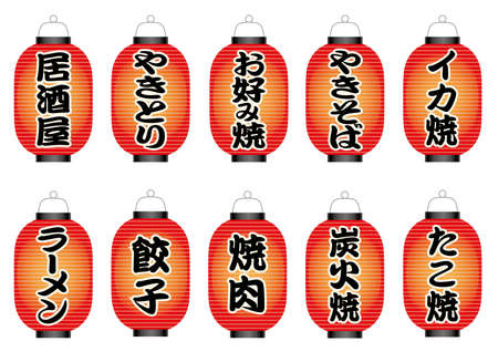 """Set of Japanese paper lanterns with various food menu and restaurants. Text translation: """"bar, grilled chicken, chow mein, broiled squid, ramen, gyoza, broiled meat, charcoal-broiled, octopus dumpling,"""" Illustration"""