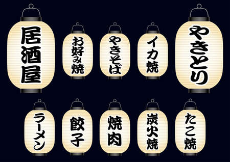 "Set of Japanese paper lanterns with various food menu and restaurants. Text translation: ""bar, grilled chicken, chow mein, broiled squid, ramen, gyoza, broiled meat, charcoal-broiled, octopus dumpling,"""
