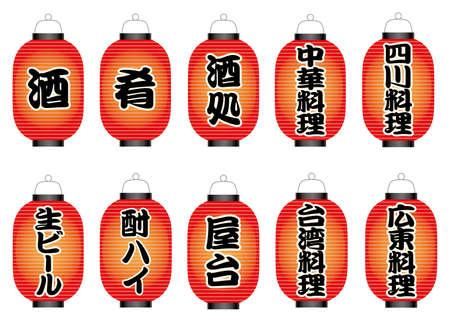 "Conjunto de linternas de papel japonesas con varios letreros de menú y restaurante de comida, ilustración vectorial ... Traducción de texto: ""sake, tidbits, bar, comida china, cocina de Sichuan, cerveza de barril, highball de licor blanco, stand, cocina taiwanesa, comida cantonesa"". â €"