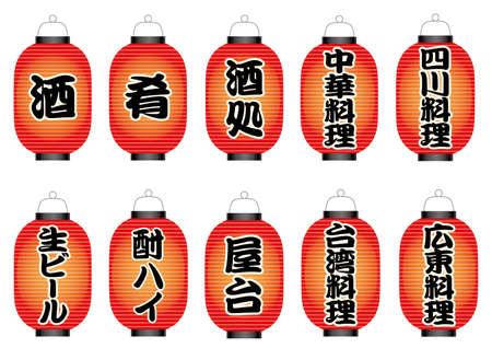 "Set of Japanese paper lanterns with a various food menu and restaurant signs, vector illustration.. Text translation: ""sake, tidbits, bar, Chinese food, Sichuan cuisine, draft beer, white liquor highball, stand, Taiwanese cuisine, Cantonese food.�"