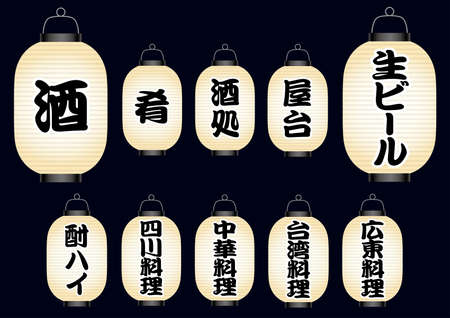 """Set of Japanese paper lanterns with a various food menu and restaurant signs, vector illustration.. Text translation: """"sake, tidbits, bar, Chinese food, Sichuan cuisine, draft beer, white liquor highball, stand, Taiwanese cuisine, Cantonese food."""""""