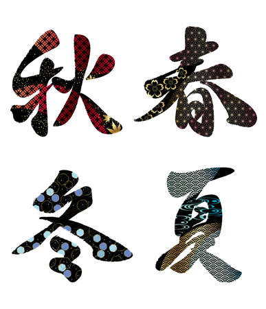 """Set of Japanese Kanji character calligraphy, """"Haru, Natsu, Aki, and Fuyu"""", decorated with traditional patterns, vector illustration. Text translation: spring, summer, autumn, winter"""""""