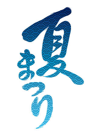 """Japanese summer festival brush calligraphy logo decorated with traditional patterns, vector illustration. Text translation: """"Summer festival""""."""