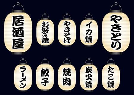 """Set of Japanese paper lanterns with food menus, vector illustration. Text translation: """"open, restaurant, bar, oxen, gut stew, udon noodle, soba noodle, sushi."""" Vector Illustration"""