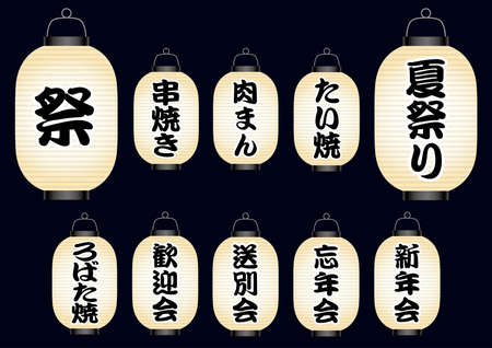 """Set of Japanese paper lanterns with food menus and party titles. Text translation: """"festival, summer festival, spit-roasted, meat bun, fish-shaped pancake, barbecue, welcome party, farewell party, year-end party, New Year party."""""""