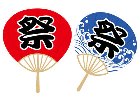"""Set of paper fans with Kanji logos to be used at traditional summer festivals, vector illustration. Text translation: """"Festival�. Vettoriali"""