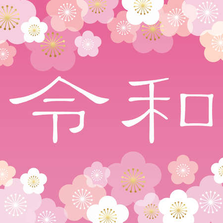 """Reiwa"", Japanese new era name since May 2019, decorated with traditional plum flower pattern. Vector illustration isolated on a white background. (Text translation: There is no specific meaning in the era name.)"