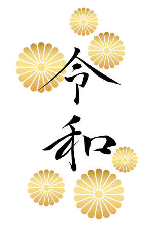 """""""Reiwa"""", Japanese new era name since May 2019, decorated with a traditional style flower pattern. Vector illustration isolated on a white background. (Text translation: There is no specific meaning in the era name.) Illustration"""