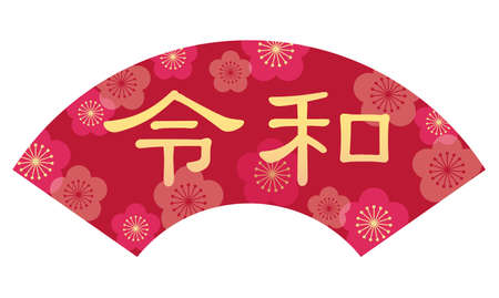 """Reiwa"", Japanese new era name since May 2019, decorated with a traditional fan shape and plum flower pattern. Vector illustration isolated on a white background. (Text translation: There is no specific meaning in the era name.) Illustration"