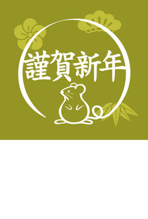 """The Year of the Rats Japanese New Year's card template with text space, vector illustration. (Text translation:  """"Happy New Year"""")"""