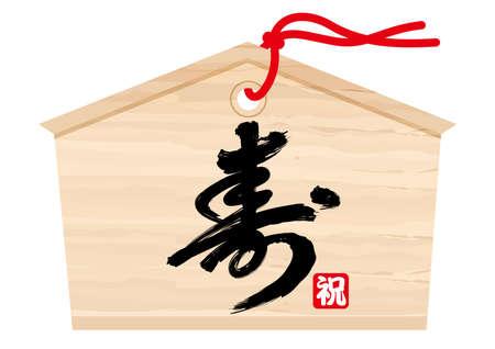 """Japanese votive wooden tablet with kanji brush calligraphy """"Kotobuki"""". Vector illustration isolated on a white background. Text translation: """"Long life"""", """"Celebration"""".  イラスト・ベクター素材"""