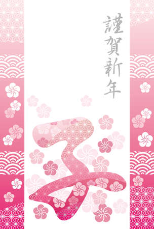 """Year of the Rat New Year's greeting card template, vector illustration. (Text translation: """"Rat"""", """"Happy New Year"""")"""