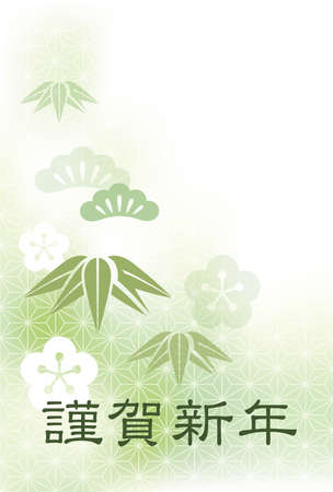 """New Year's card template with Japanese New Year's greetings, vector illustration. (Text translation: """"Happy New Year"""")"""