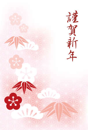 """New Year's card template with Japanese New Year's greetings, vector illustration. (Text translation: """"Happy New Year"""")  イラスト・ベクター素材"""