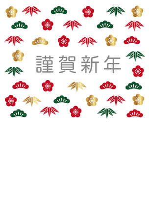 """Japanese New Year's card template, vector illustration. (Text translation: """"Happy New Year"""")"""