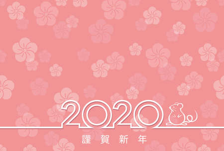"""2020 New Year's card template with Japanese greeting text, vector illustration. (Text translation: """"Happy New Year"""")  イラスト・ベクター素材"""