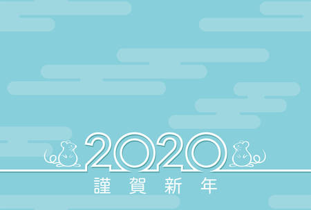 """2020 New Year's card template with Japanese greeting text, vector illustration. (Text translation: """"Happy New Year"""") Illustration"""